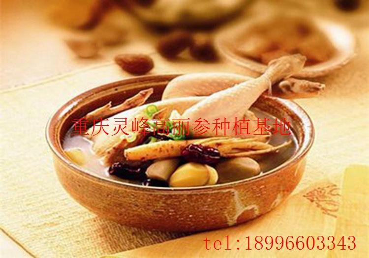 野生高丽参单价国庆(www.32nb.com)